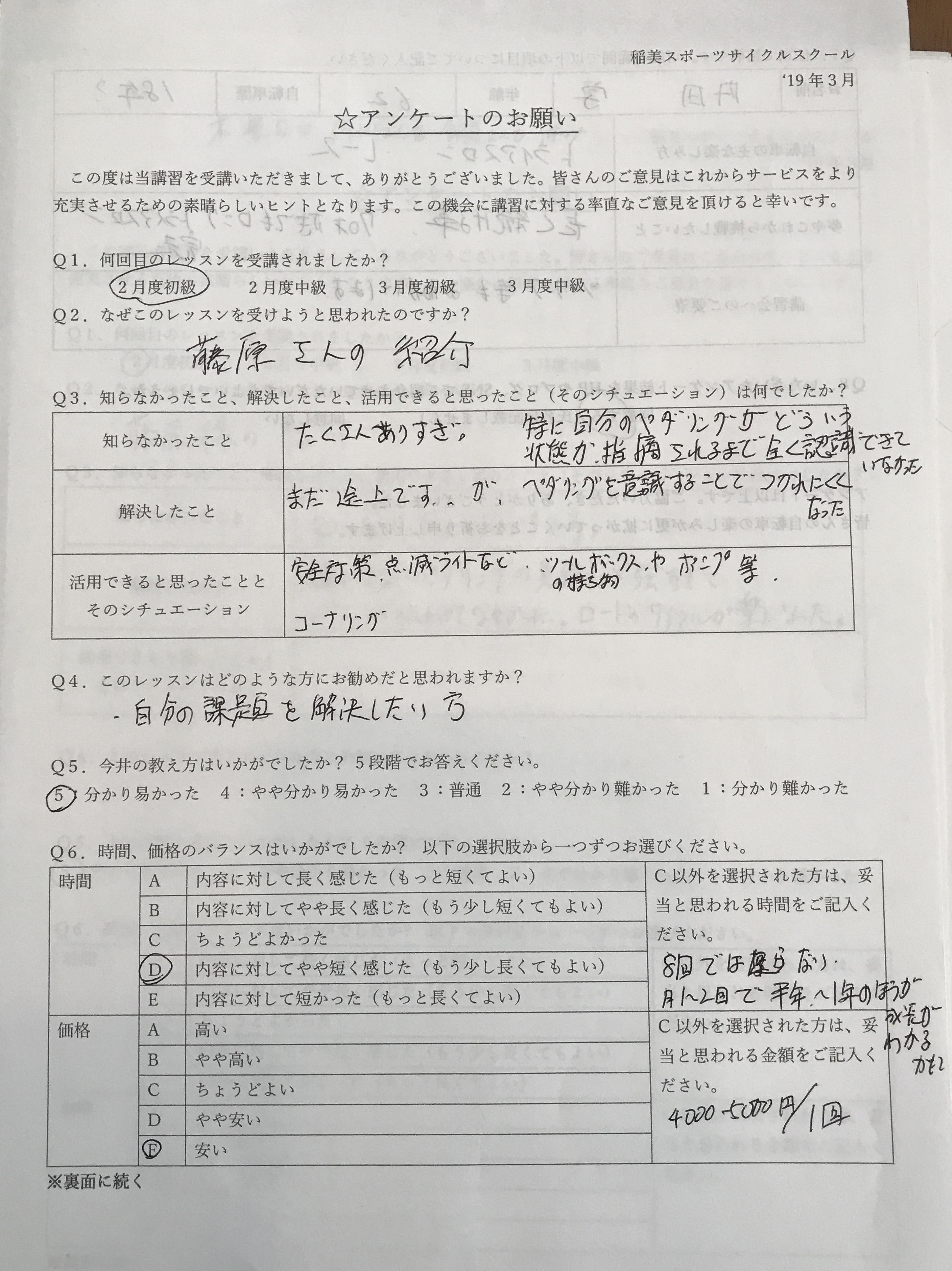 アンケート_内田様