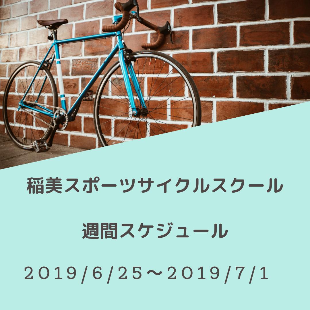 稲美スポーツサイクルスクール 週間スケジュール