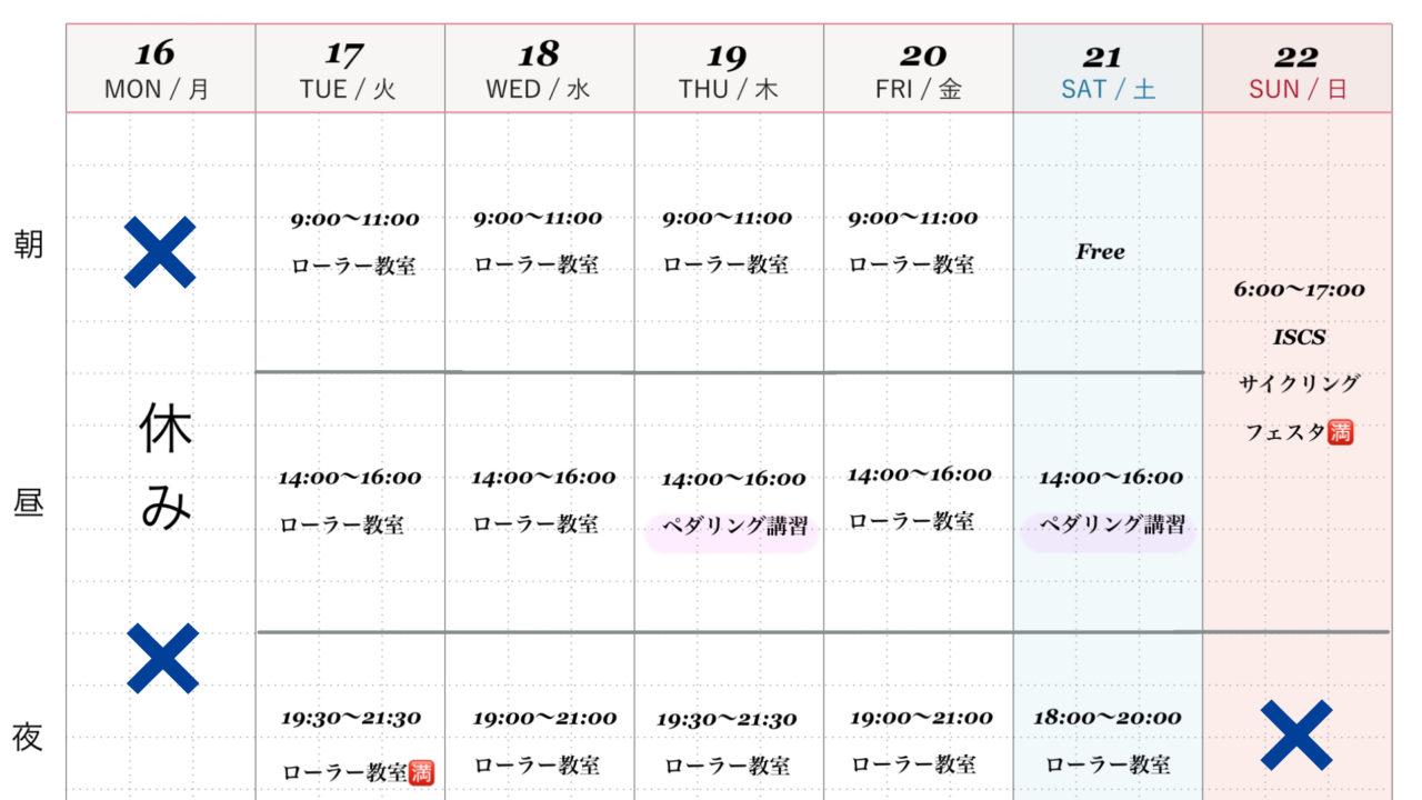 週間スケジュール3/16~3/22