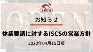 休業要請に対するISCSの営業方針