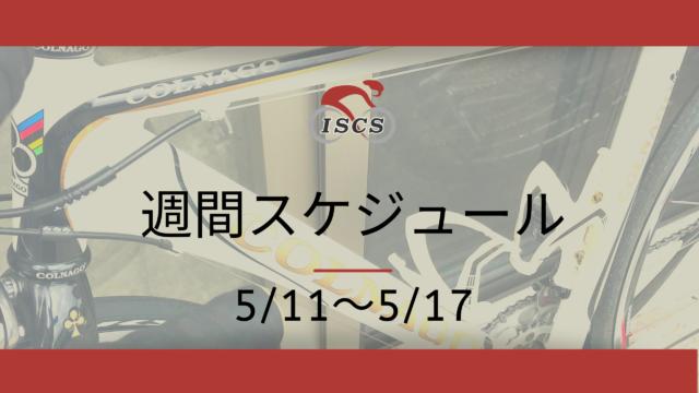 週間スケジュール5/11-5/17