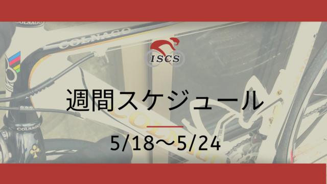 schedule5/18-5/24