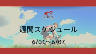 週間スケジュール6/1-6/7
