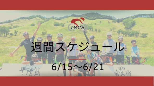 schedule6/15~6/21