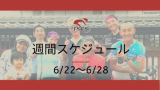 schedule4