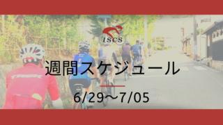 週間スケジュール6/29~7/5