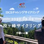 段ヶ峰サイクリング