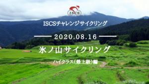 氷ノ山・鉢高原欲張りサイクリング
