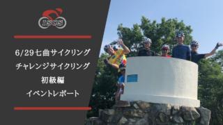 6/29七曲サイクリング