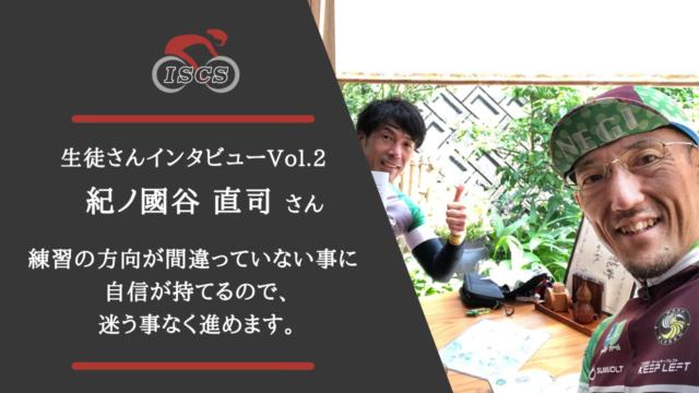 生徒さんインタビューVol.2