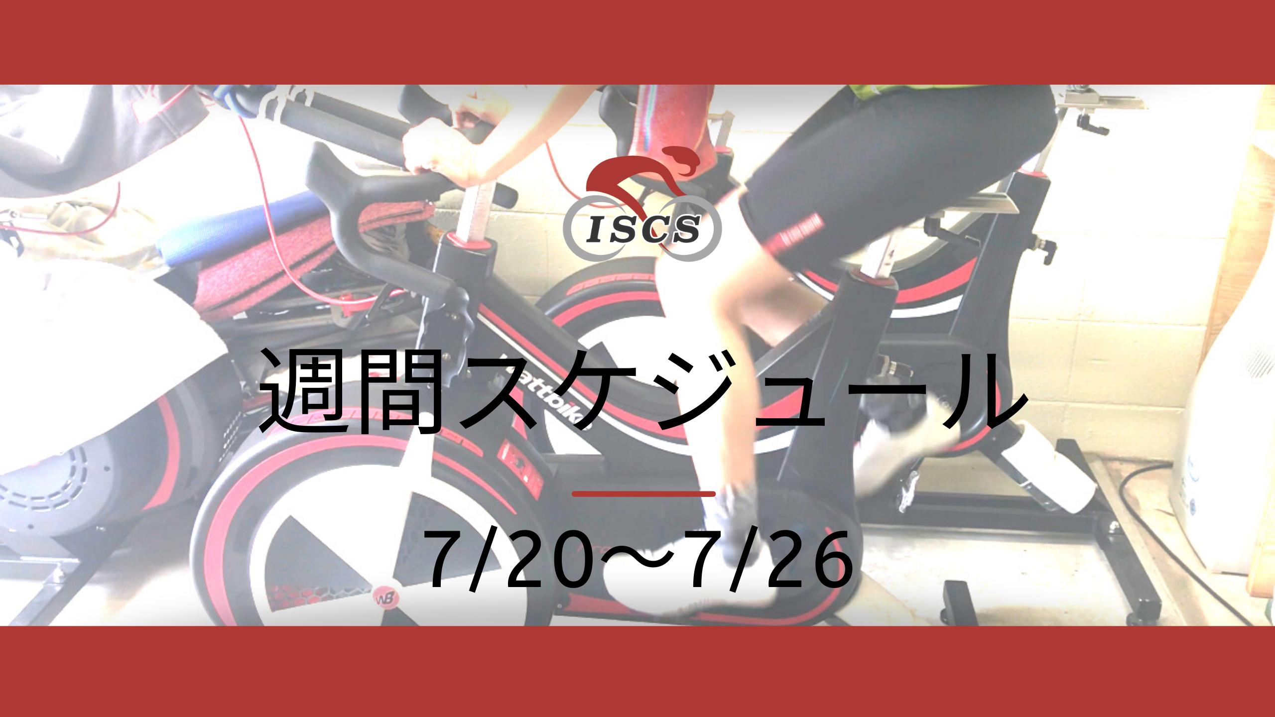 今週のスケジュール7/20〜7/26