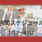 週間スケジュール7/27〜8/02