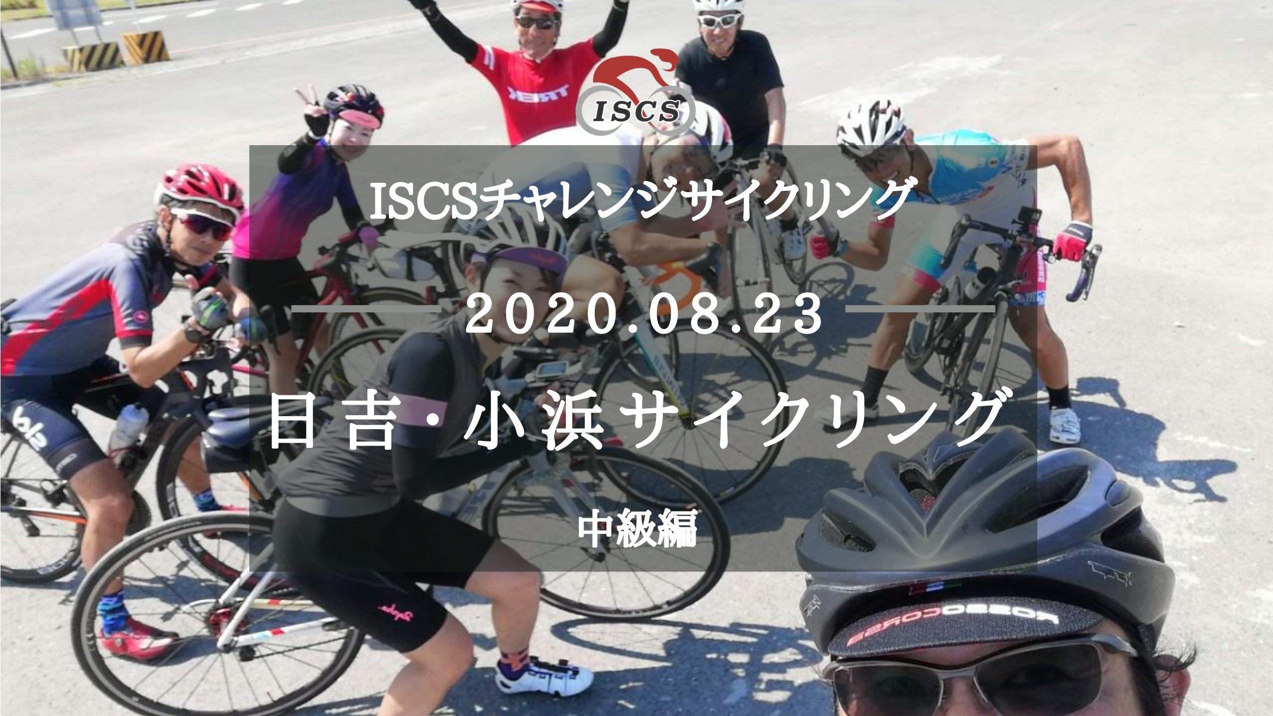 小浜サイクリング