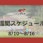 週間スケジュール8/10~8/16