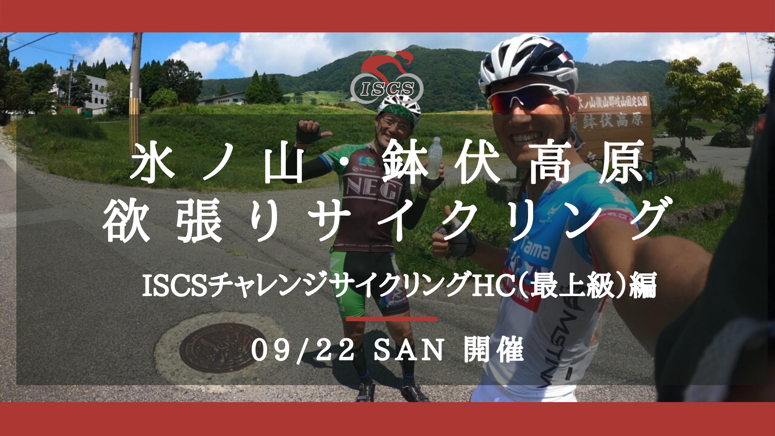 氷ノ山・鉢伏高原欲張りサイクリング