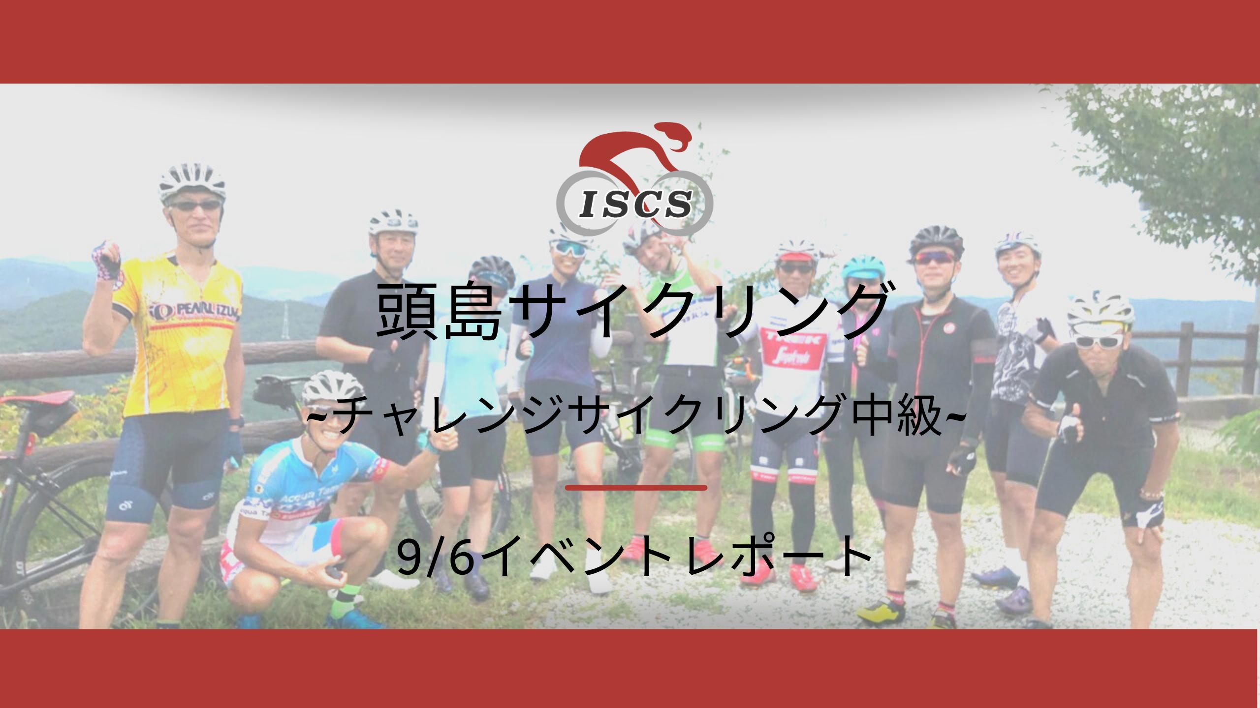 頭島サイクリング