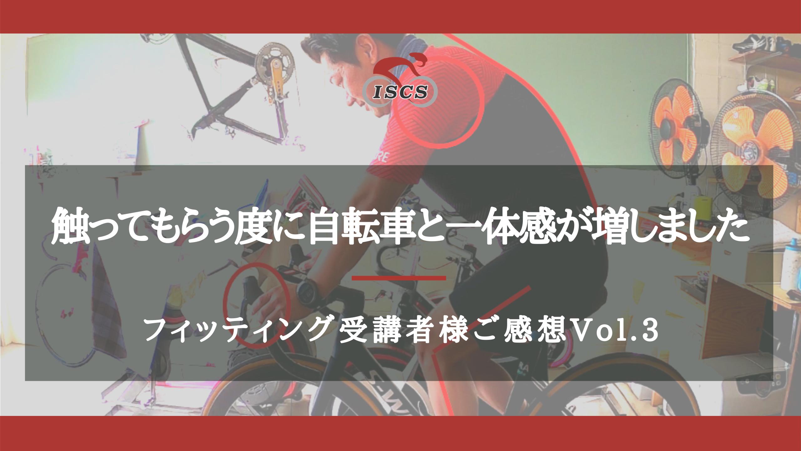 フィッティングご感想Vol.3