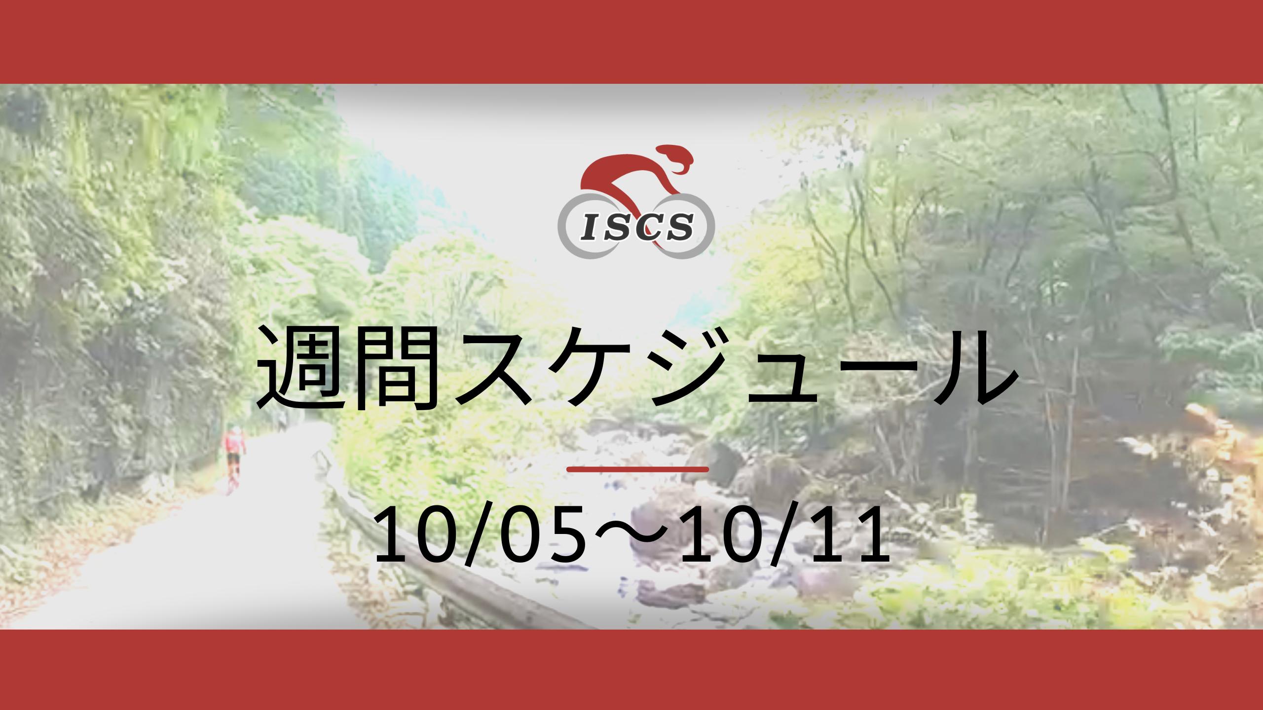 週間スケジュール10/5〜10/11