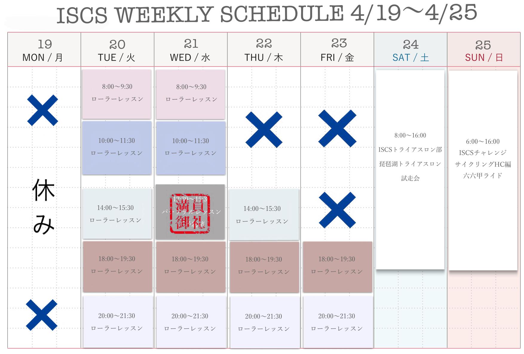 週間スケジュール4/19〜4/25