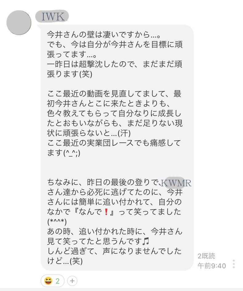 IWKさんコメント